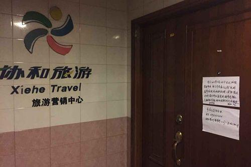 """""""东方之星""""长江发生沉船事故 上海协和旅行社贴出告示"""