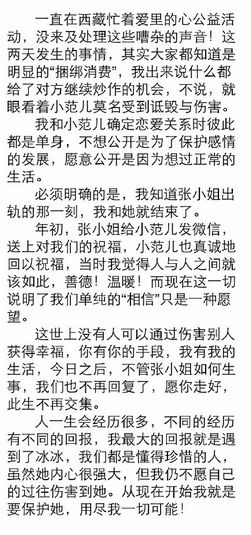 李晨证实张馨予出轨致分手称将保护范冰冰(图)