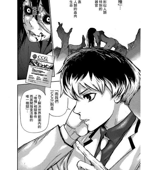 东京食尸鬼jack篇将被和谐 第三季CCG佐佐木六月透对抗食尸鬼