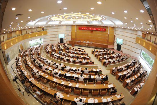 广东省人大常委会召开2015年立法工作会议