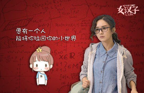 """《女汉子完美恋人》恭贺六一 赵丽颖""""呆萌"""""""