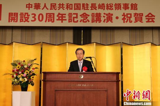 中国驻长崎总领馆举行庆祝建馆30周年招待会