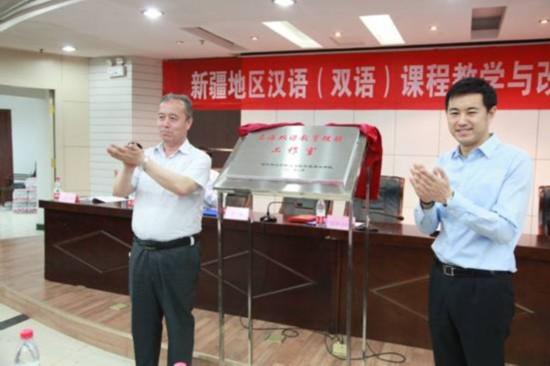 上海援疆喀什大学教师工作队成立上海双语教