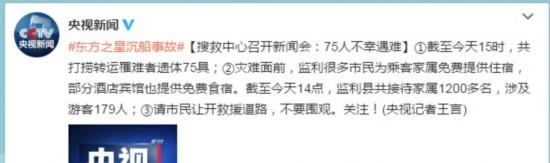 长江客轮倾覆事件已搜救到89人其中75人遇难