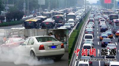 北京或参照美国标准制定京六排放比欧洲严格一半
