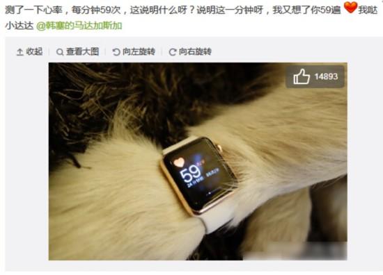 王思聪;王可可;萌宠;Apple Watch;包