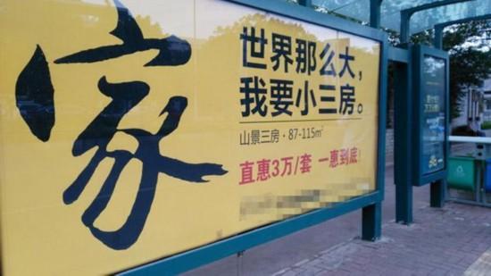 """四川现雷人房产广告:""""我要小三房""""引质疑"""