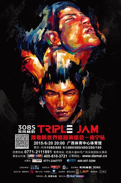 萧敬腾TRIPLE JAM 南宁演唱会助力东风标致308S