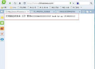 中国新闻网深夜疑遭黑客攻击 弹出要钱字样
