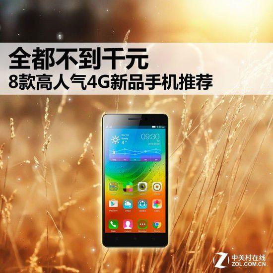 全都不到千元 8款高人气4G新品手机推荐