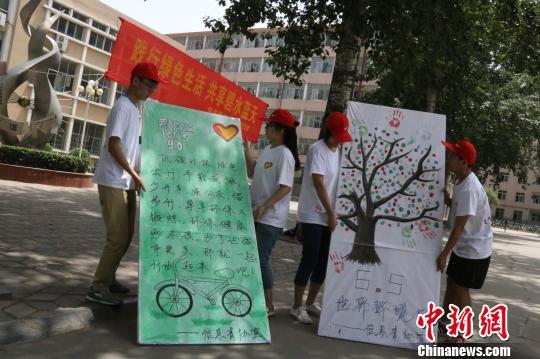 """世界环境日:河北高校学子呼吁践行""""绿色"""""""