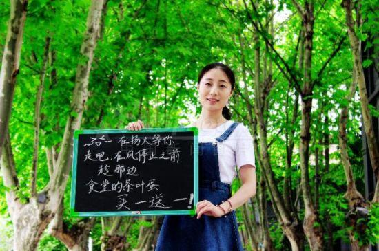 """扬州大学众""""女神""""为高考生送祝福"""