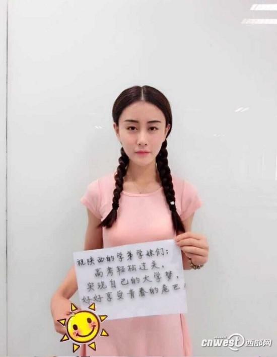 狂草美女学姐_美女学姐为陕西考生加油 举牌拍照送\