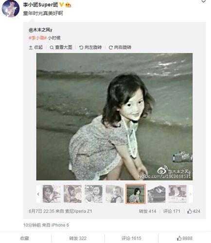 李小璐童年旧照曝光网友:和馨儿一个模子出来的