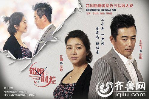 《婚姻时差》电视剧全集剧情介绍1-38集大结局演员表