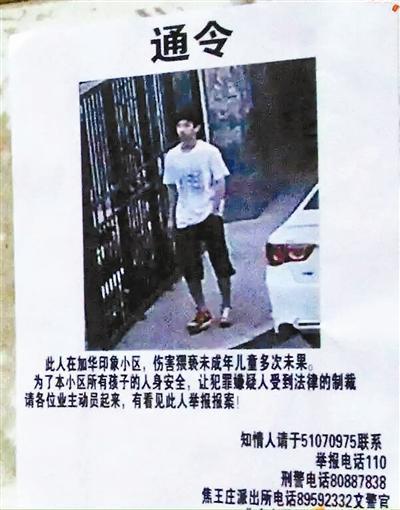 """北京""""袭胸""""男子猥亵儿童被刑拘(图)"""