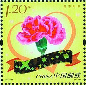 《感恩母亲》邮票。