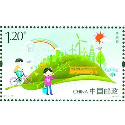 《环境日》纪念邮票。