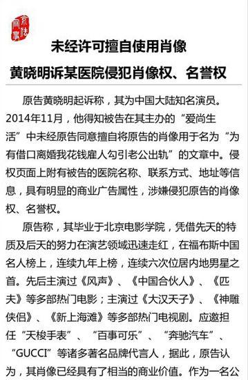 黄晓明起诉某医院侵犯肖像、名誉权索赔13.3万