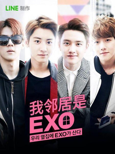 《我的邻居是exo》第16集大结局:世勋灿烈仁川