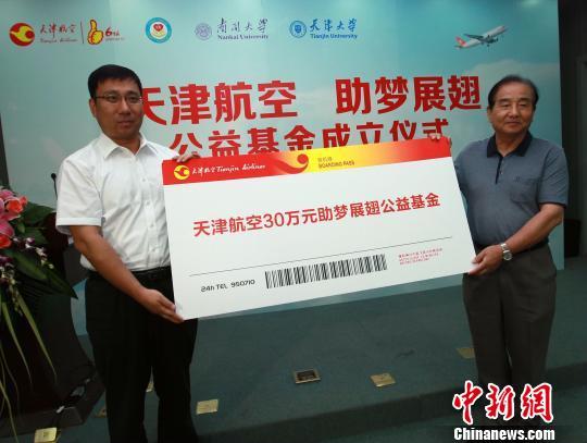 """""""天津航空助梦展翅""""公益基金成立为贫困学子送机票"""