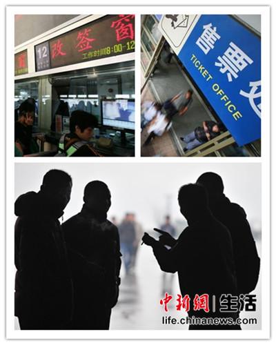 """火车票改签新政今起实施""""黄牛党""""哭晕在厕所?"""