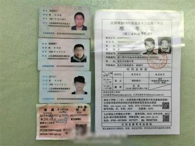 铁路警方查获的三张身份证、一张车票和一张2015年高考准考证。赣州铁路公安处 供图