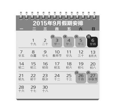 北京9月延迟五天开学? 北京市教委:还没定