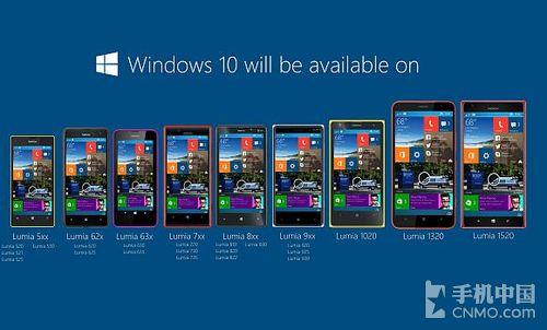 Win 10手机版或9月正式推出