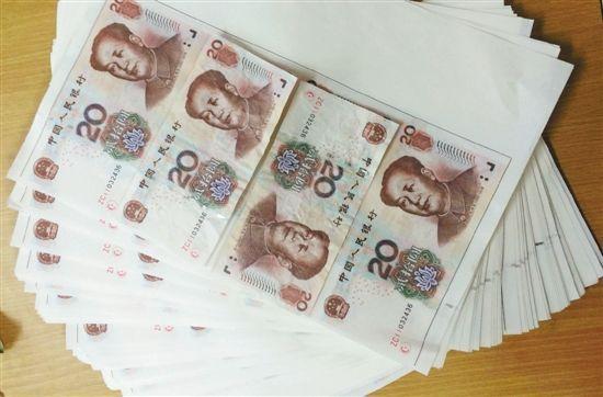 大二学生网购设备自制260张20元假币(图)