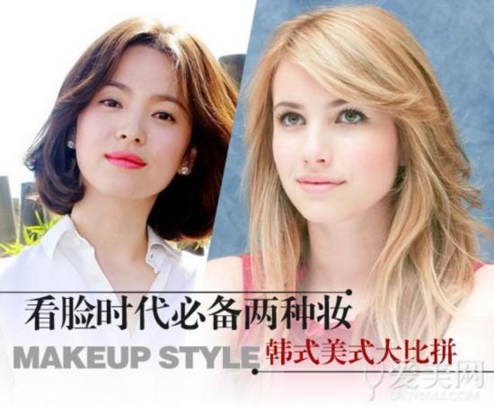 看脸时代必备两种妆 韩式美式大比拼