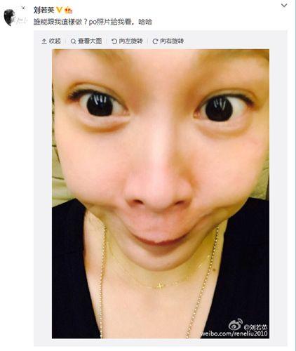 劉若英做搞怪表情似小老鼠網友:你贏了(圖)