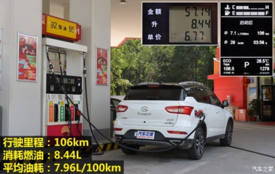 广汽乘用车 传祺GS4 2015款 200T G-DCT尊贵版