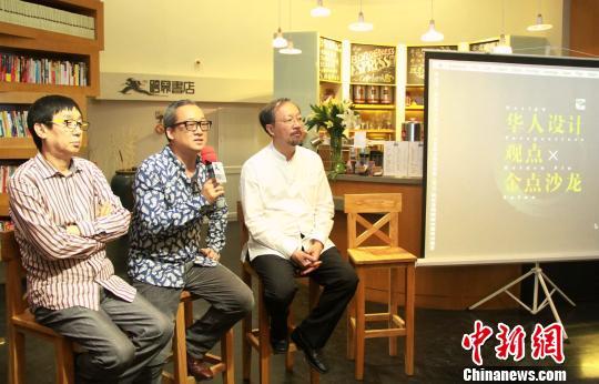 两岸设计名家会聚天津研讨中华传统文化与创意