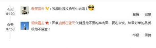 一碗米饭引发的怒火:冯小刚不满航空服务发飙