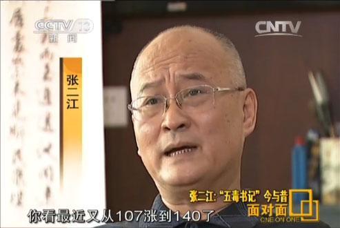 """湖北""""五毒书记""""张二江:我的减刑相当规范"""