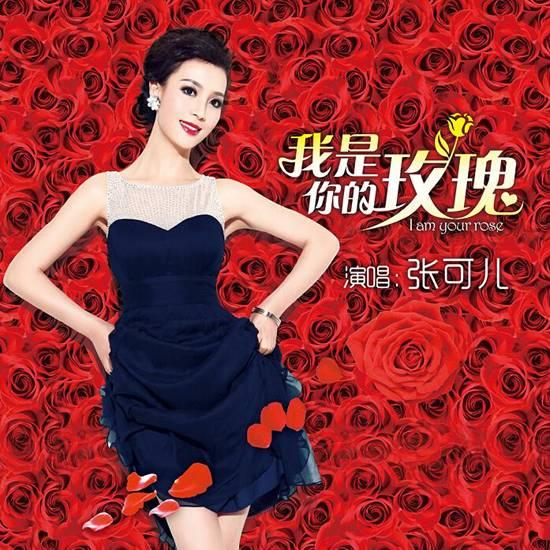 《我是你的玫瑰》首发 张可儿化身玫瑰咏爱情