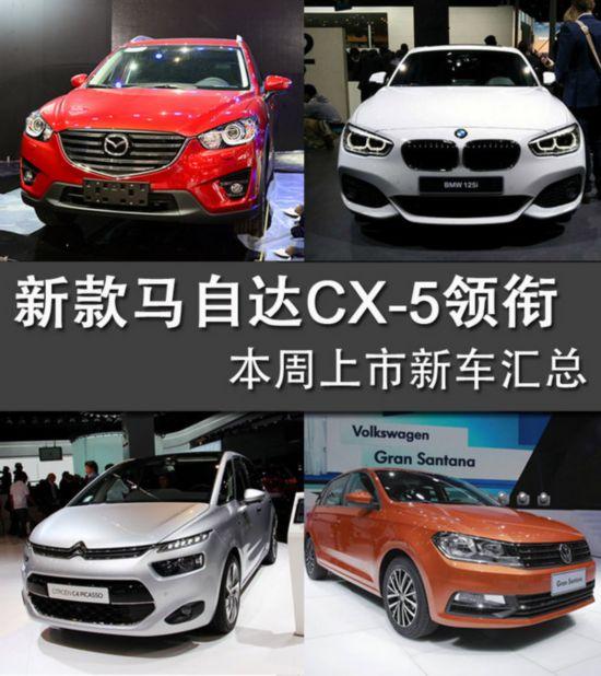 马自达CX-5领衔 本周上市新车汇总