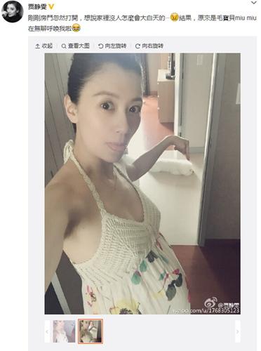 贾静雯穿吊带小露事业线孕肚明显获祝福(图)