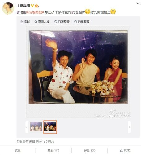 李湘晒与何炅、陆毅十几年前旧照穿长裙身形清瘦