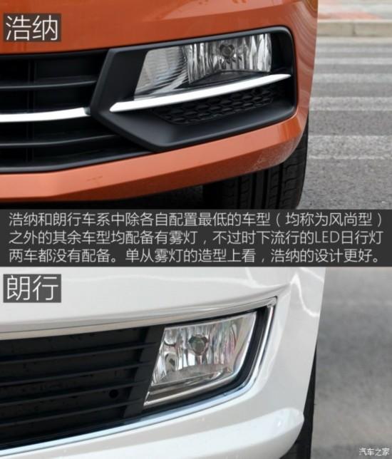 上海大众 桑塔纳・浩纳 2015款 230TSI DSG豪华型
