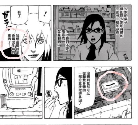 火影忍者动画7月2号苍蓝野兽VS六道斑 火影忍者漫画708剧透