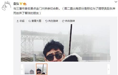 張歆藝疑與袁弘游覽景點 二人合影女方不露臉