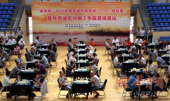 陕西省最大规模象棋赛事在榆林举行 为期三天图片