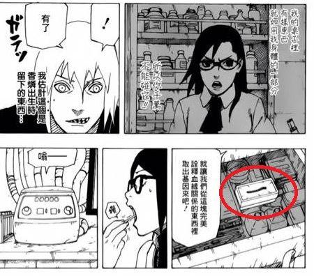 火影忍者漫画708话情报v漫画火影708莎拉娜身4849漫画图片