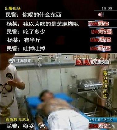 南南京男子醉酒后吃半斤水泥:饿了吃点芝麻糊