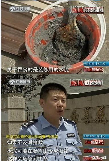南京男子醉酒后吃半斤水泥:饿了吃点芝麻糊