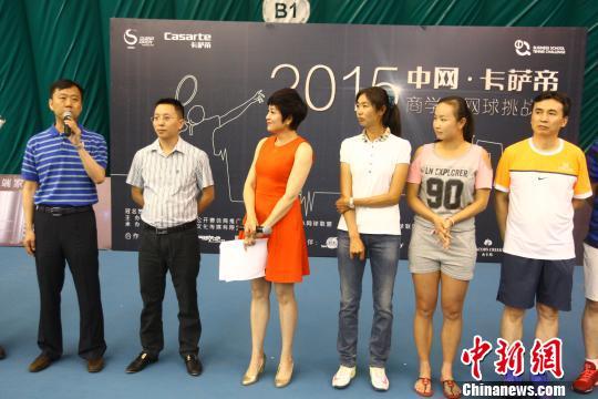 中国金花彭帅现身北京助力中国业余网球赛事发展