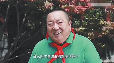 董浩退休后继续当孩子王将关注教育事业