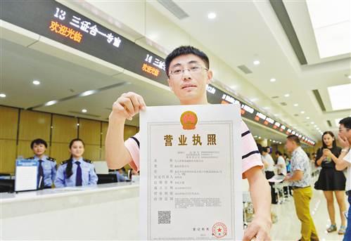 """两江新区颁发首张""""三证合一""""营业执照"""